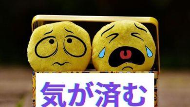 Photo of Học tiếng Nhật giao tiếp: Cách dùng 気が済む
