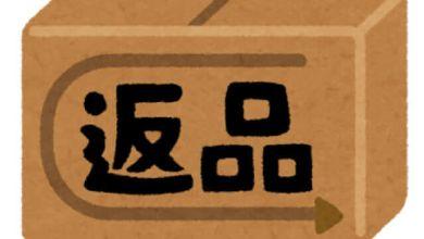 Photo of Học tiếng Nhật: Phân biệt bộ 3 từ gần nghĩa 返済 – 返却 – 返品