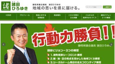 Photo of Bán đấu giá khẩu trang, thành viên Hội đồng quận trưởng tỉnh Shizuoka vẫn khẳng định mình không thu lợi bất chính