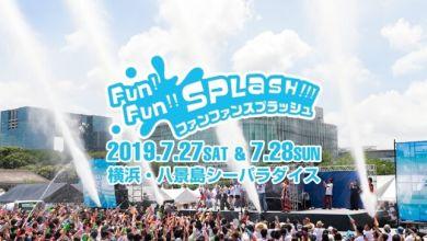 Photo of Thoả sức ngày hè tại lễ hội té nước tại Yokohama
