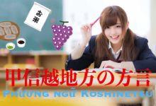 Photo of Phương ngữ thú vị vùng Koshinetsu