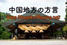 Photo of Học phương ngữ vùng Chugoku (kì 1)