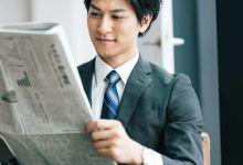 Photo of 8 tờ báo của Nhật về Tài chính bạn có thể quan tâm