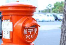 Photo of Bưu điện Nhật Bản tạm ngừng nhận bưu phẩm quốc tế với nhiều quốc gia