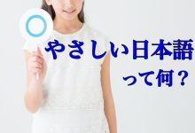 Photo of Yasashii Nihongo là gì và có từ bao giờ?