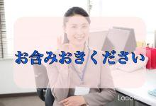 """Photo of Tiếng Nhật dùng nhiều trong công việc """"お含みおきください"""""""