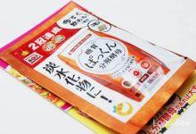 Photo of Quà tặng Nhật Bản cho cả người ăn kiêng: Toushitsu Pakkun Bunkaikouso