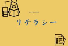 Photo of [Làm chủ Katakana] リテラシー nghĩa và cách dùng