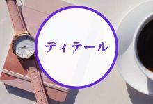 Photo of [Làm chủ Katakana] ディテール nghĩa và cách dùng