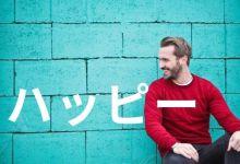 Photo of [Làm chủ Katakana] ハッピー  nghĩa và cách dùng