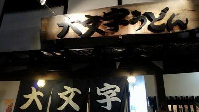 """Photo of Đến thành phố Onojo tỉnh Fukuoka vào quán Udon Daimonji nổi tiếng ăn """"bokkake"""""""