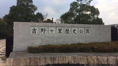 Photo of Tìm hiểu thời đại Yayoi ở công viên lịch sử Yoshinogari