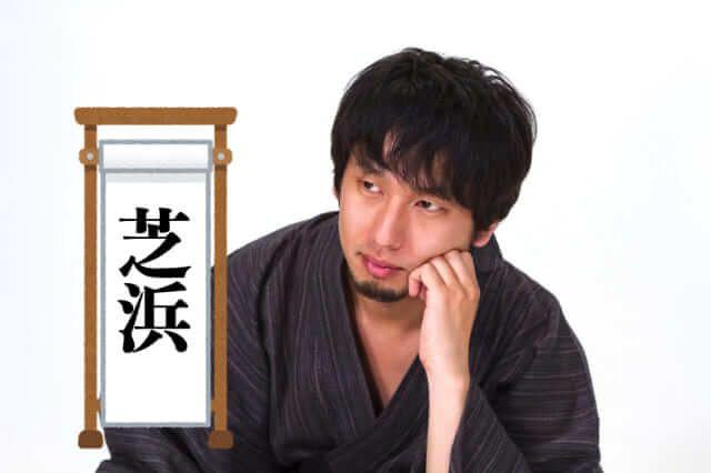 Photo of Hài Nhật Bản: Shibahama – câu chuyện về tình cảm vợ chồng của Rakugo