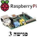 תכנות ממשק GPIO במחשב RASPBERRY PI