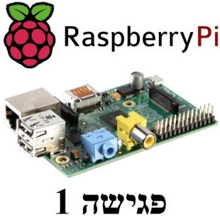 התקנת מחשב RASPBERRY PI MODEL B RASPBERRY PI