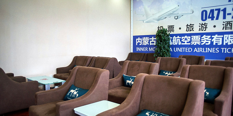 Domestic First Class Lounge 1 (HET)