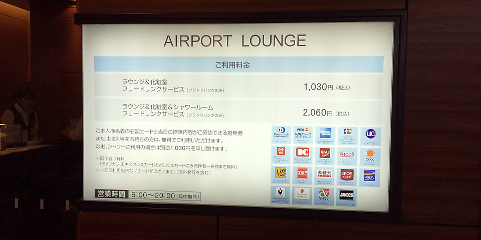 Airport Lounge (North) (HND)