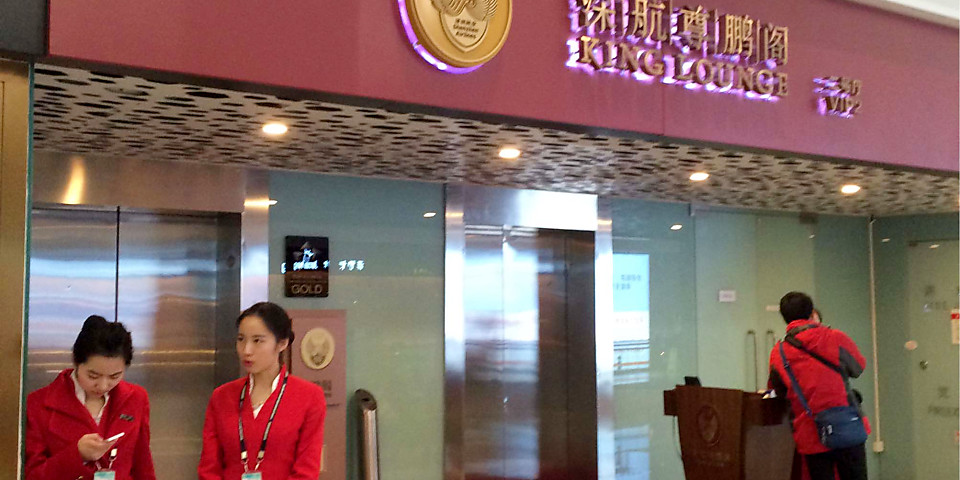 Shenzhen Airlines King Lounge Hall 2 (SZX)