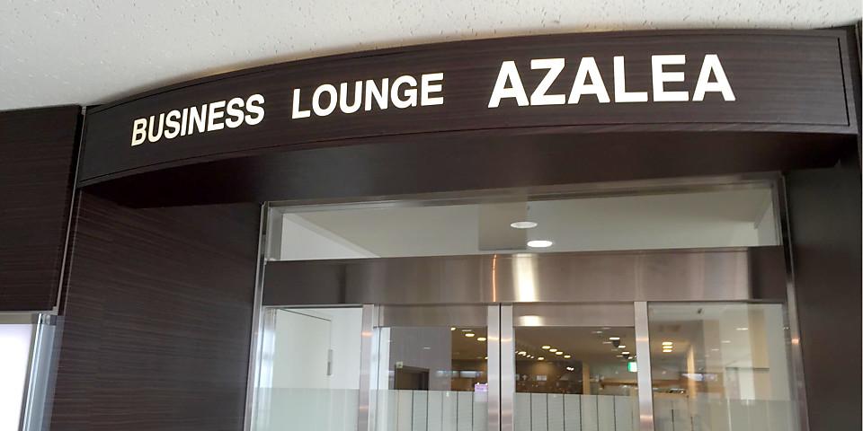 Business Lounge Azalea (NGS)