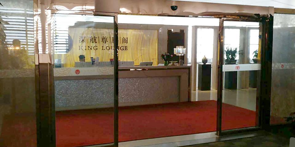 V2 Shenzhen Airlines King Lounge (NKG)