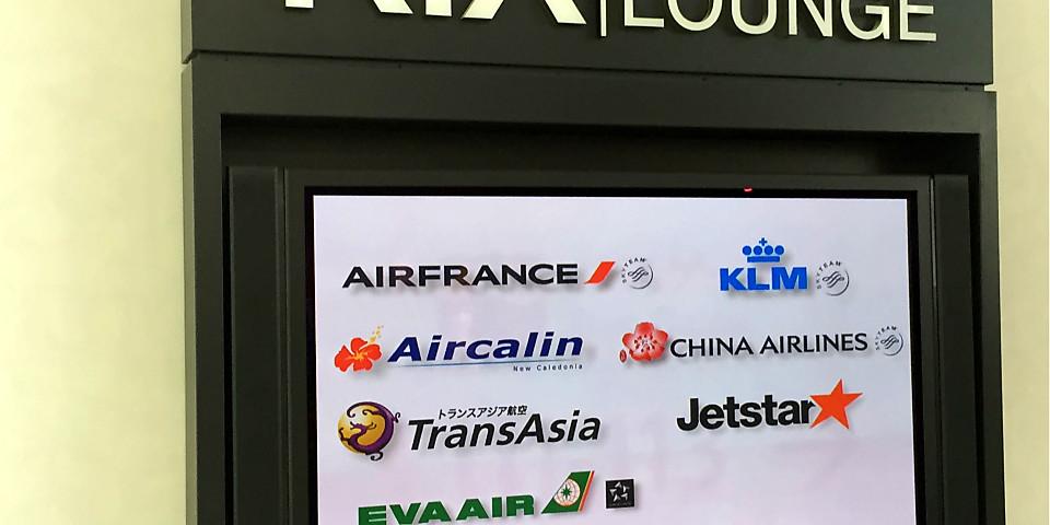 KIX Airside Lounge (KIX)