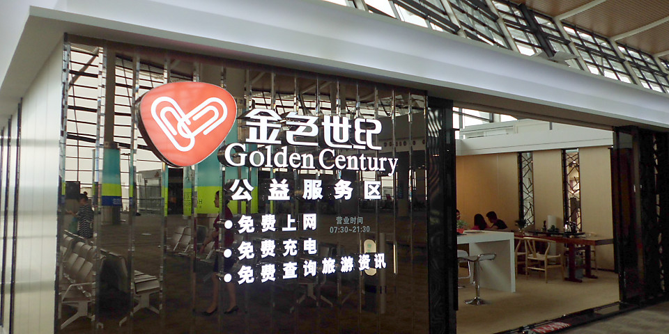 Golden Century VIP Lounge (PVG)
