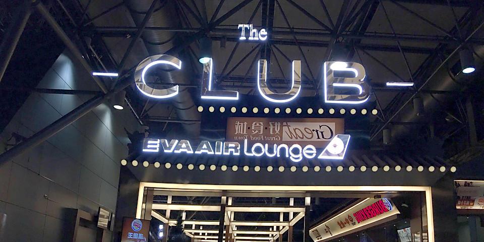 The Club by EVA Air (TPE)