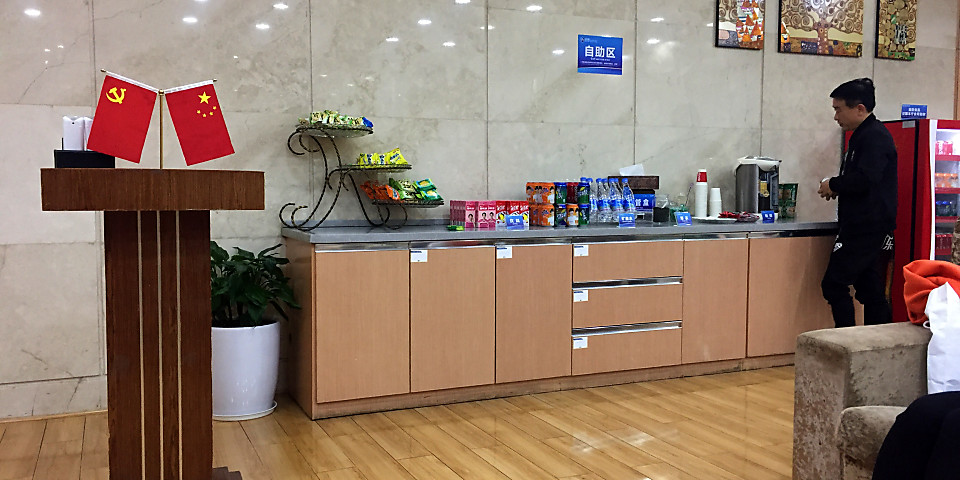 No. 3 Changsha Airport First Class Lounge (Closed For Renovation) (CSX)