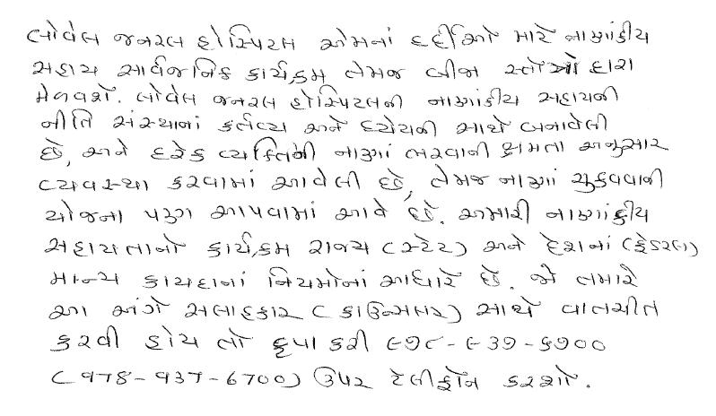 gujarati writing