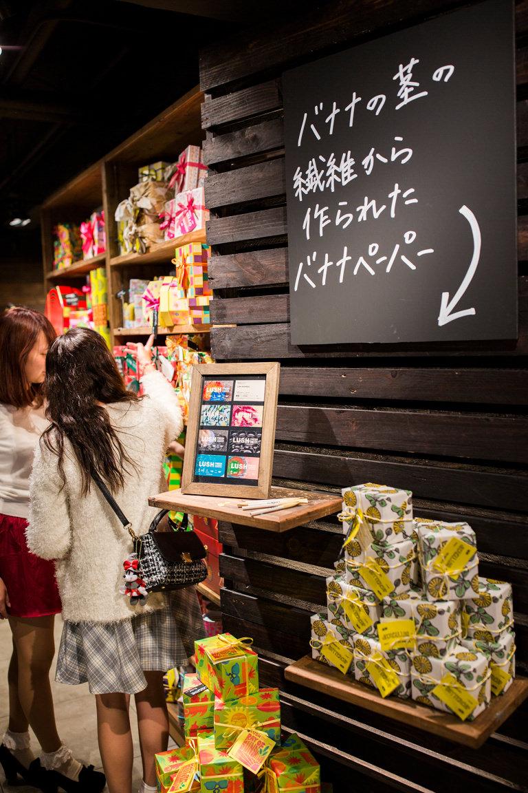 原宿表参道店 バナナペーパー ギフト