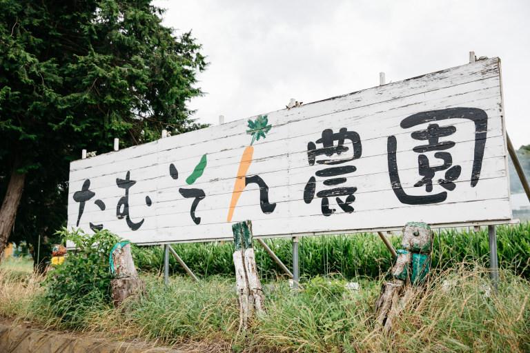 ラッシュの原材料のサプライヤー、神奈川県愛川町にあるたむそん自然農園から新鮮や野菜をキッチンに届けてもらっています