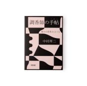 perfumers_note