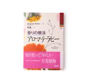 the_aromatherapy_handbook