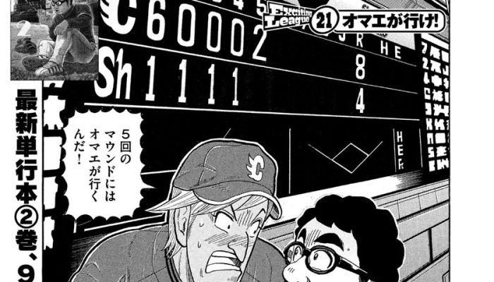 【グラゼニ】最新ネタバレ!パ・リーグ編・凡田はパ・リーグ ...
