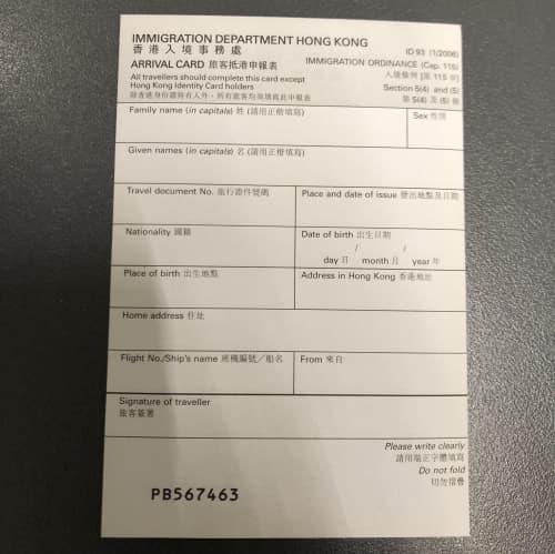 香港への入国カード