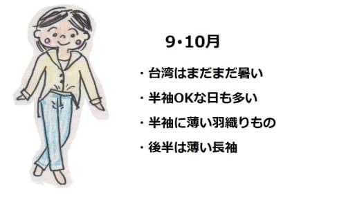 台湾台北の秋の服装