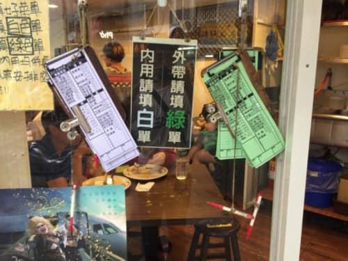 台北の飲食店