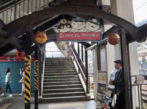 猴硐猫村の駅