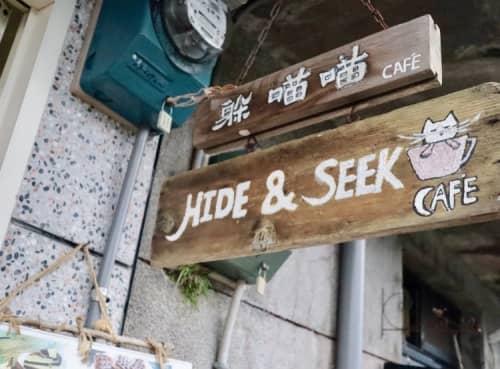 猴硐猫村の躱喵喵咖啡館 Hide and Seek