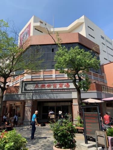 台北・迪化街・永樂布業商場(布市場)
