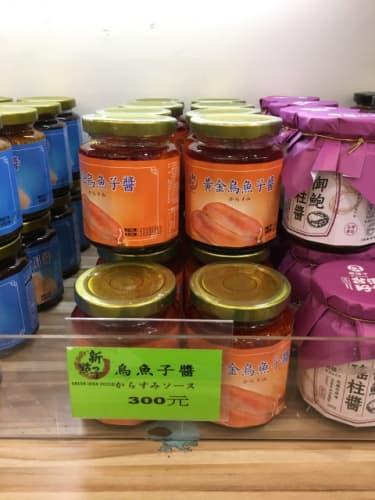 台北・迪化街の新點子食品(Fresh Idea Food) カラスミ