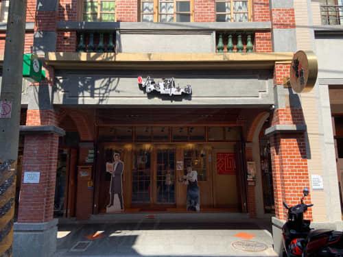 台北・迪化街の曾拌麵文創館