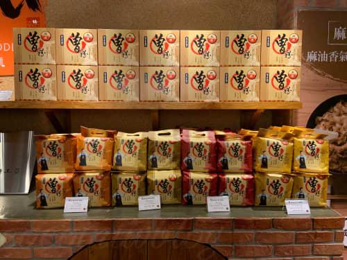 台北・迪化街の曾拌麵文創館 インスタント麺