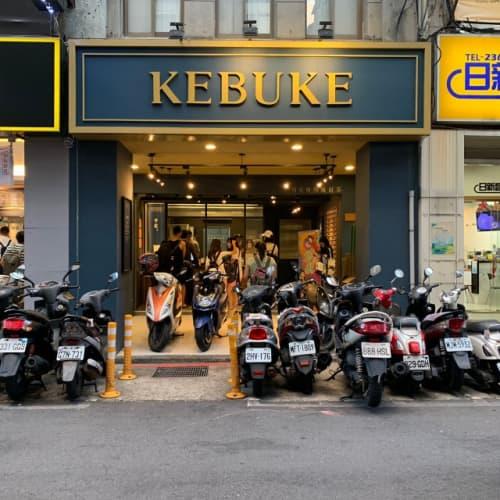 KEBUKE 台北