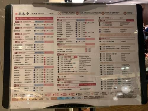 春水堂 menu