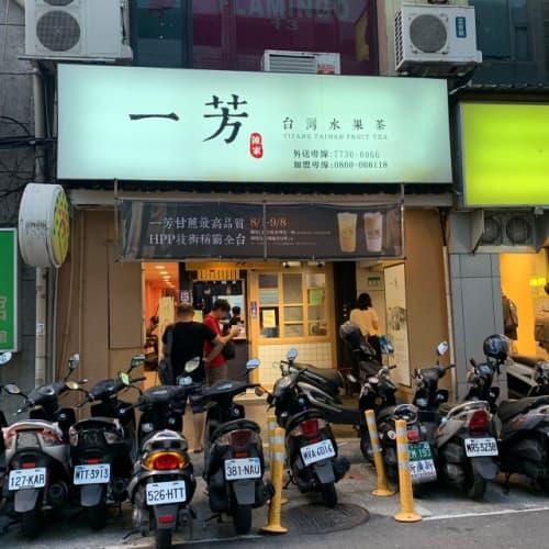 一芳 臺北站