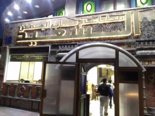 アンマンにあるイエメン料理レストラン