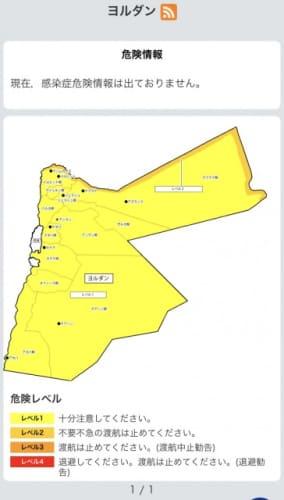 ヨルダン危険度マップ