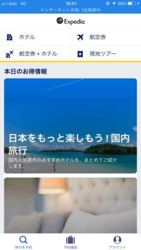 航空券購入サイト・エクスペディア
