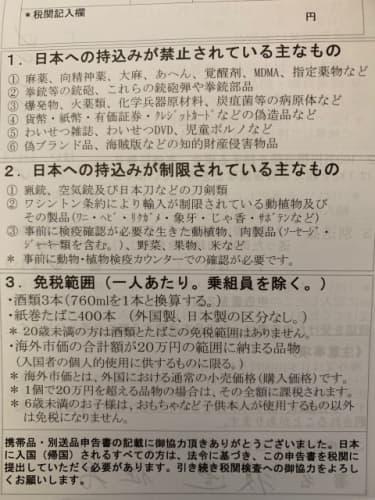 日本の税関申告書